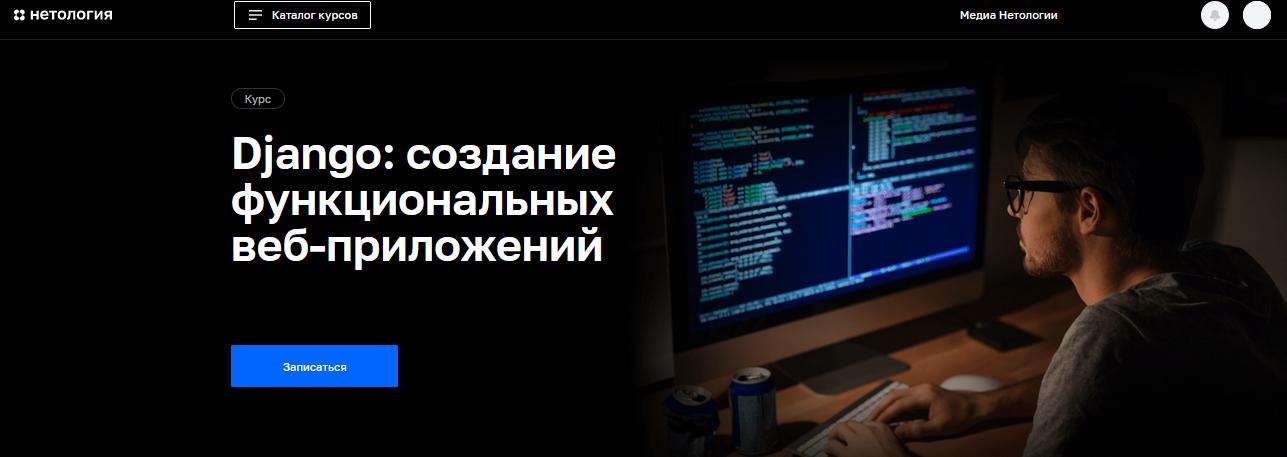 Курс от Нетология - Django: создание функциональных веб-прилоожений