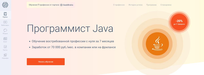 Курс от GeekBrains - Java-программист