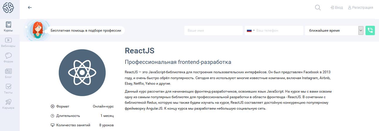 Курс от GeekBrains - React.js-разработчик