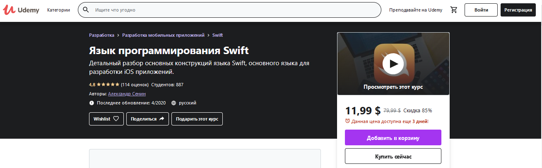 Курс от Udemy (язык программирования Swift)