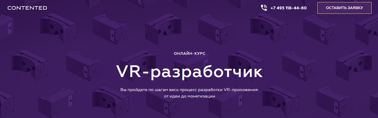 Курс от Contented - VR-разработчик