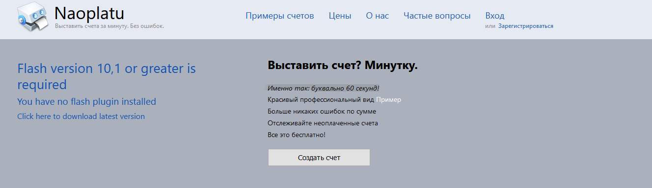 выставление счета в сервисе Naoplatu