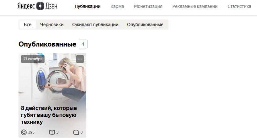 Оформление статьи в Яндекс Дзен