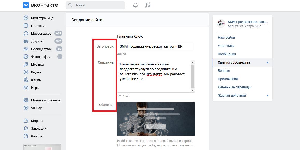 Добавление заголовка, обложки, и описания сайта Вконтакте