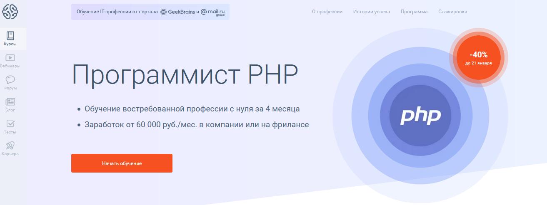 Курс программмист php от GeekBrains