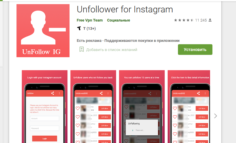 приложение Unfollowers for Instagram