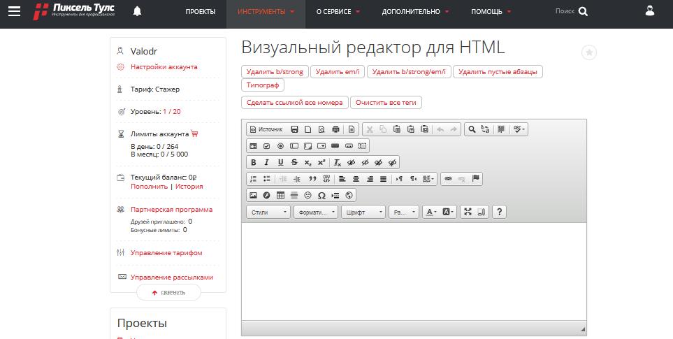 Визуальный HTML-редактор в Пиксель Тулс