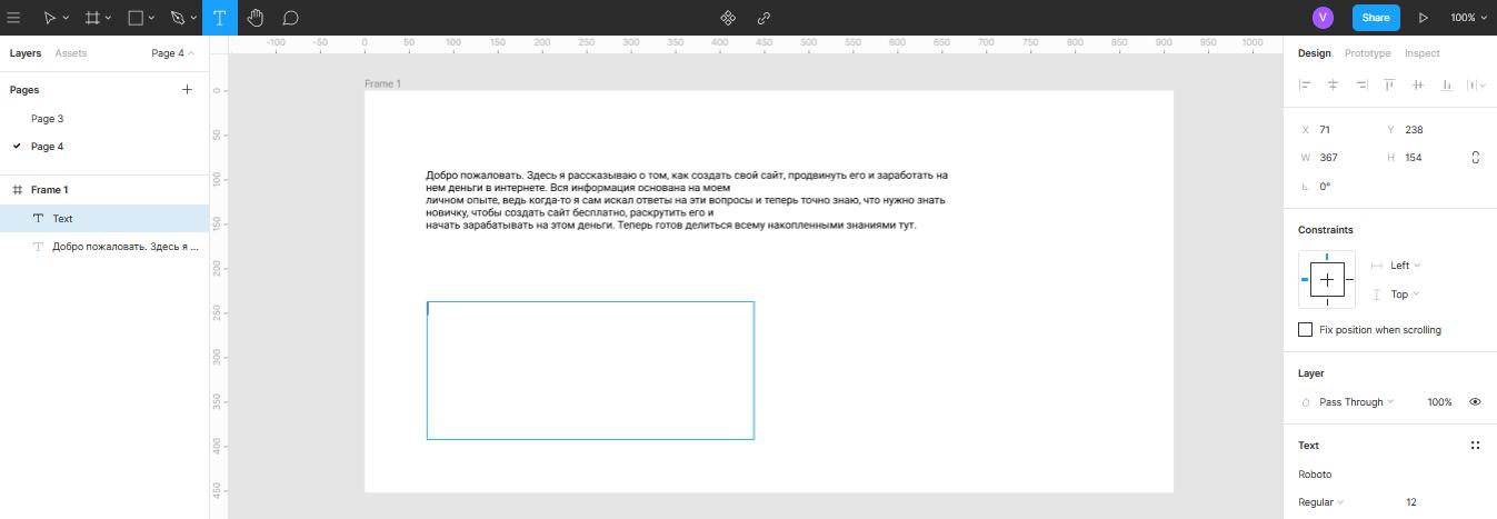 выделение области для вставки текста в Figma