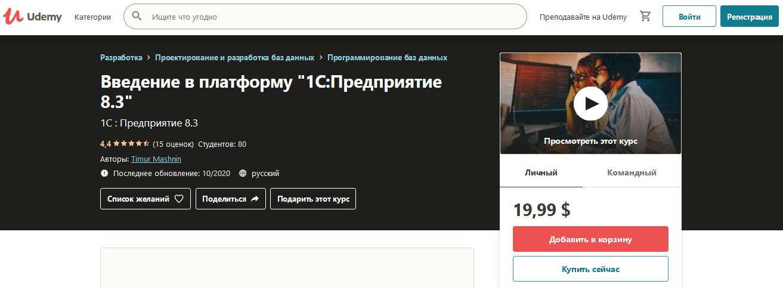 Курс от Udemy - 1С-разработчик