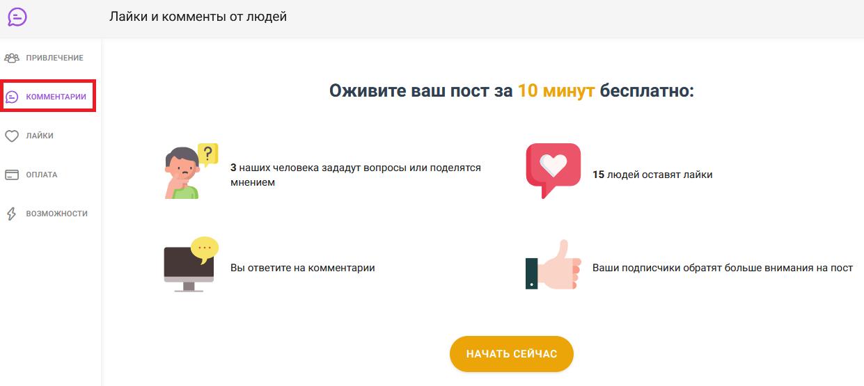 Функции оживления поств в Инстаграм через сервис Tooligram