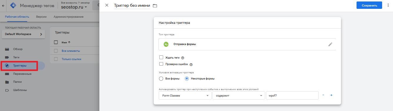 фильтр «Form Classes» в триггерах сервиса Google Tag Manager