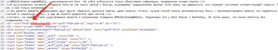 Значение атрибута class формы в коде страницы