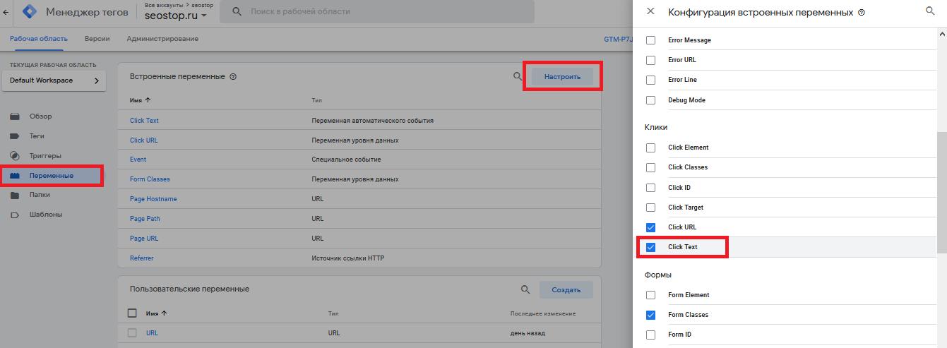 отслеживание переходов по тексту клика в Google Tag Manager