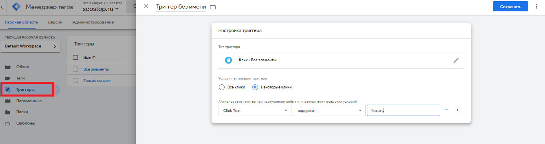создание триггера в разделе «Клик», тип «Все элементы» в Google Tag Manager