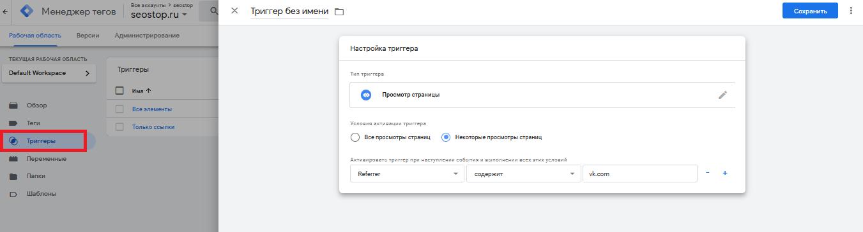 мониторинг количества посетителей сайта через Google Tag Manager