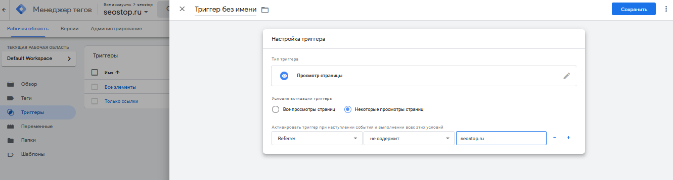 Refeffef в Google Tag Manager
