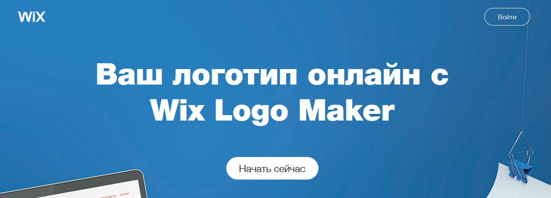 создание логотипа в Wix logo Maker