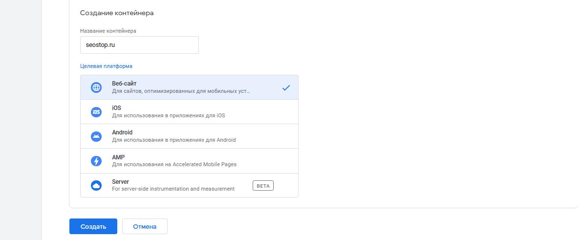 выбор целевой платформы в Google Tag Manager