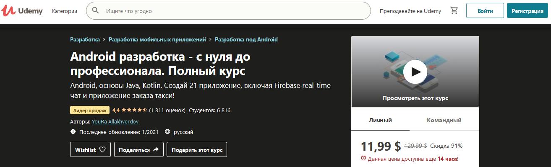 Курс от Udemy - Android-разработчик