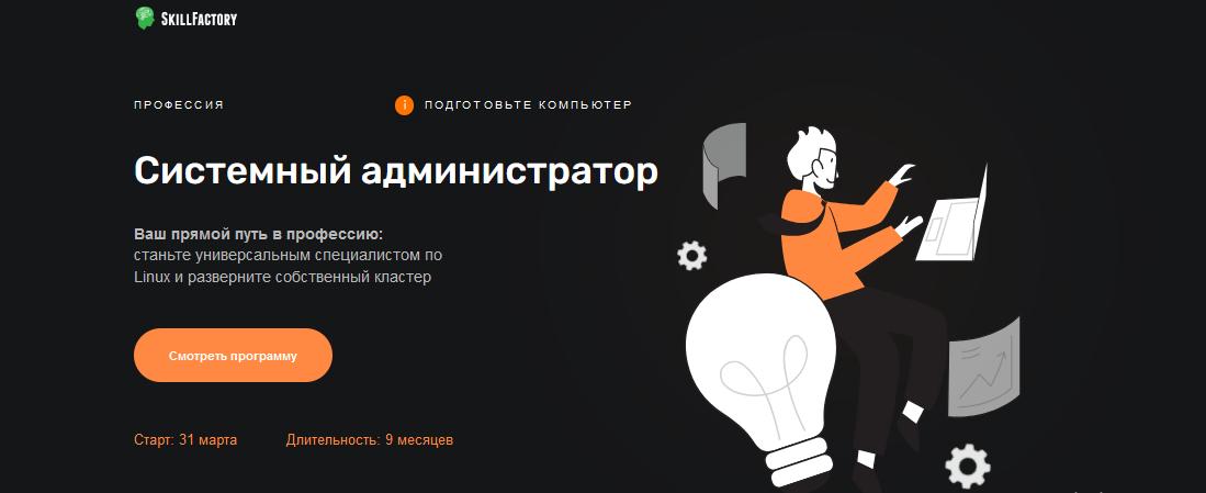 Курс от SkillFactory - системный администратор