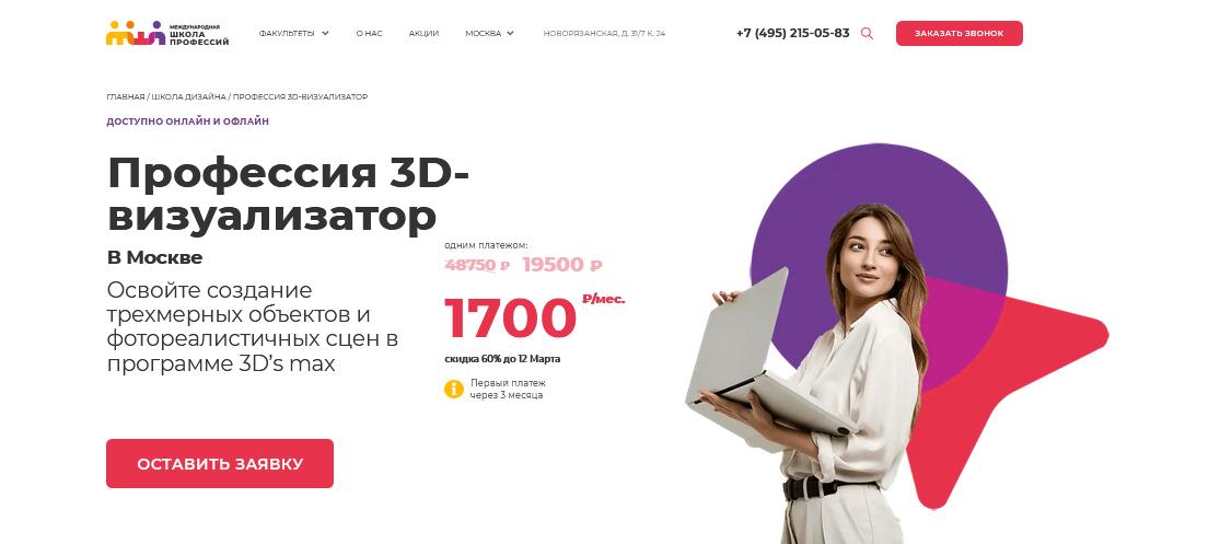 Курс от Международной школы профессий - 3D-визуализатор