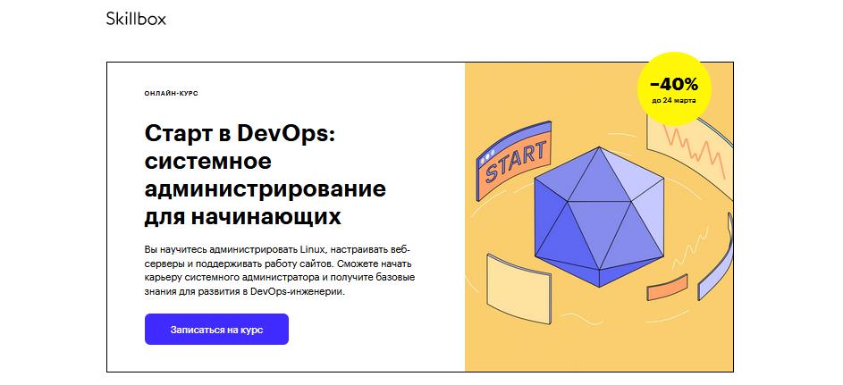 Курс от Skillbox (Старт в Dev-ops)