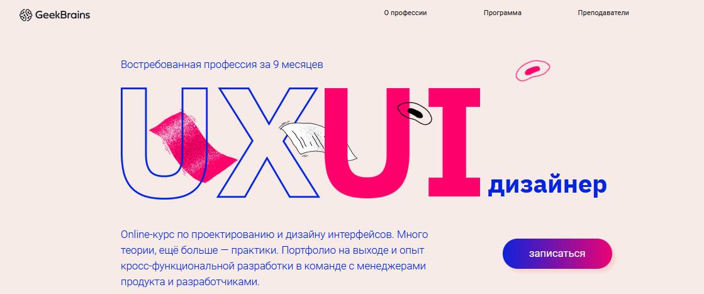 Курс от GeekBrains - UX дизайнер