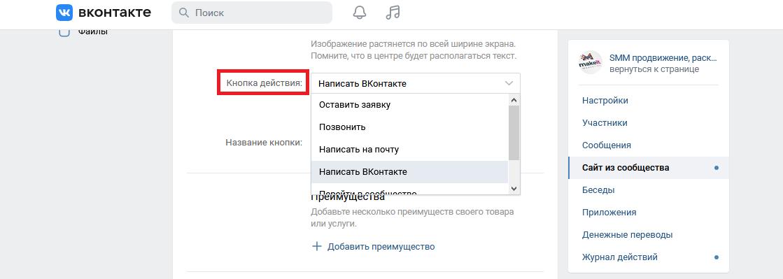 Кнопка дейсвитя на сайте Вконтакте