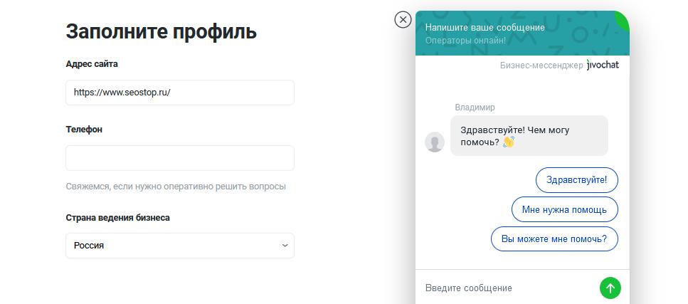 Заполнение профиля в сервисе JivoSite