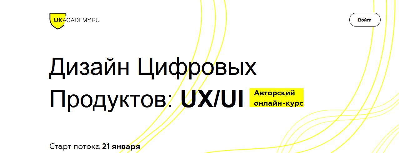 Курс веб-дизайна от uxacademy.ru