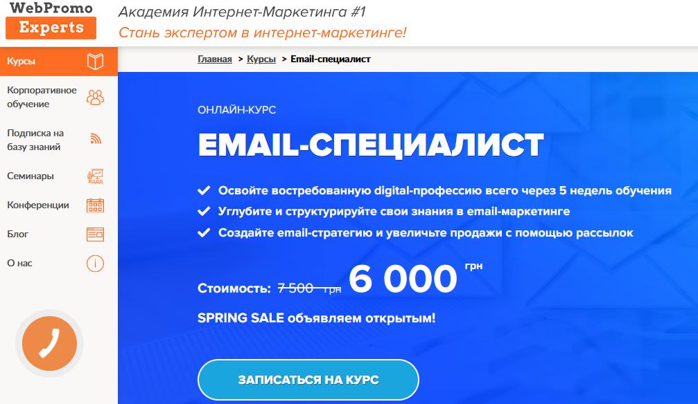Курс от Web Promo Experts - email-специалист