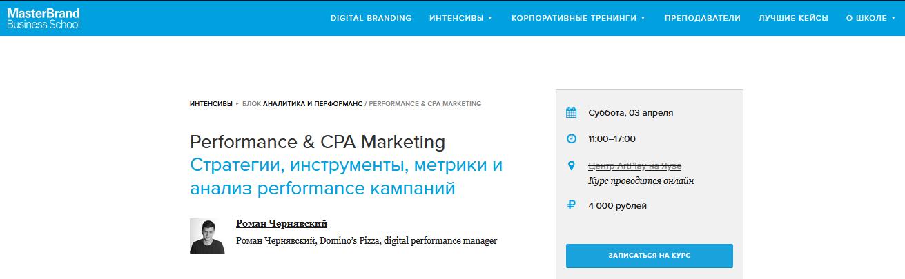 Курс от MasterBrand - performance-маркетолог