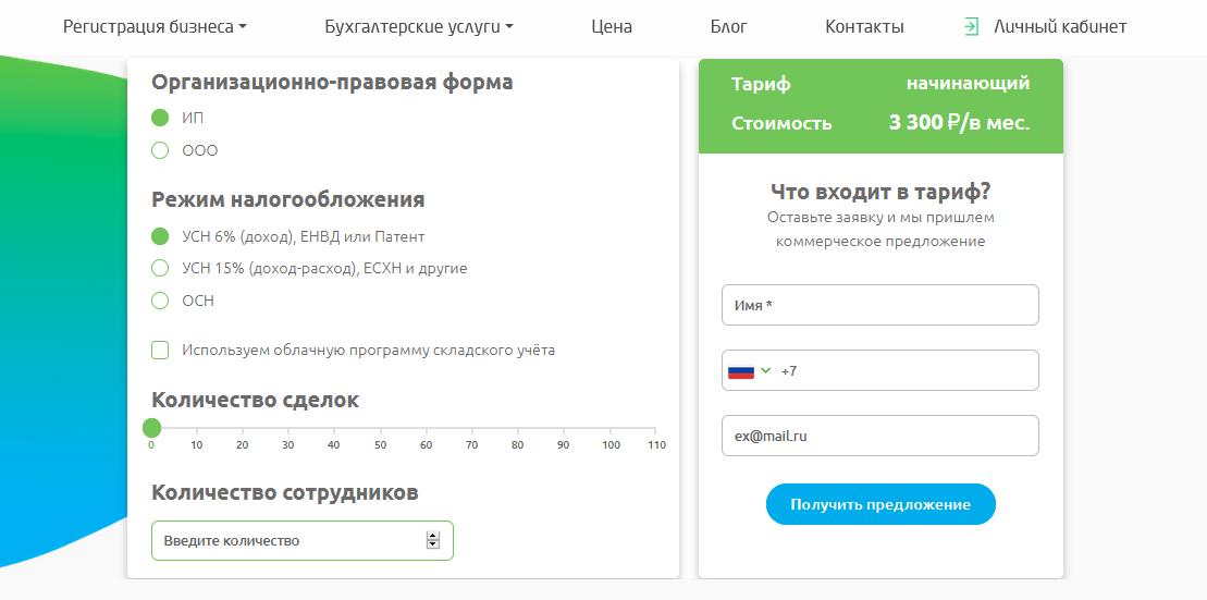 Тарифы Онлайн-бухгалтерии Фингуру