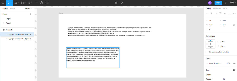 редактирование области выделения при помощи точек в Figma