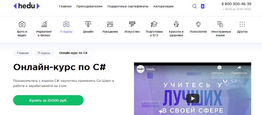 Курс от Hedu - язык программирования C#