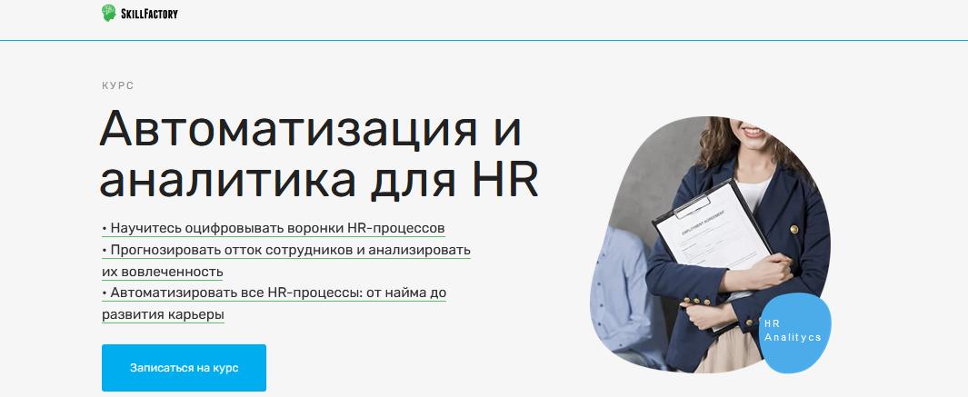 Курс от SkillFactory - HR-менеджер