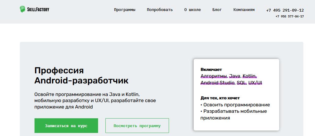 Курс от SkillFactory - Android-разработчик