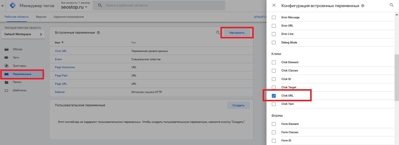 конфигурация встроенных переменных Click URL в Google Tag Manager