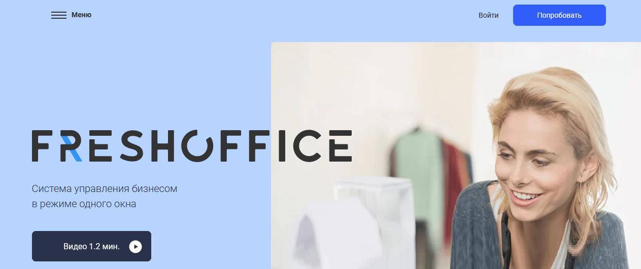 Сервис CRM FreshOffice