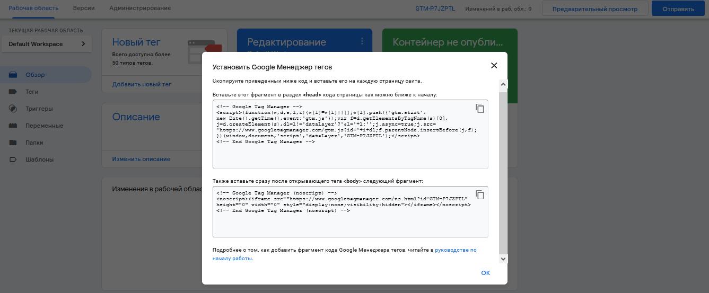 код в Google Tag Manager для добавления на сайт