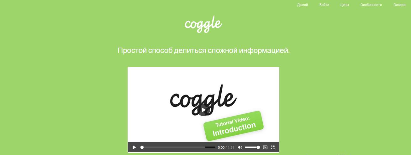 сервис Coggle