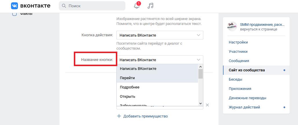 Название кнопки действия сайта Вконтакте
