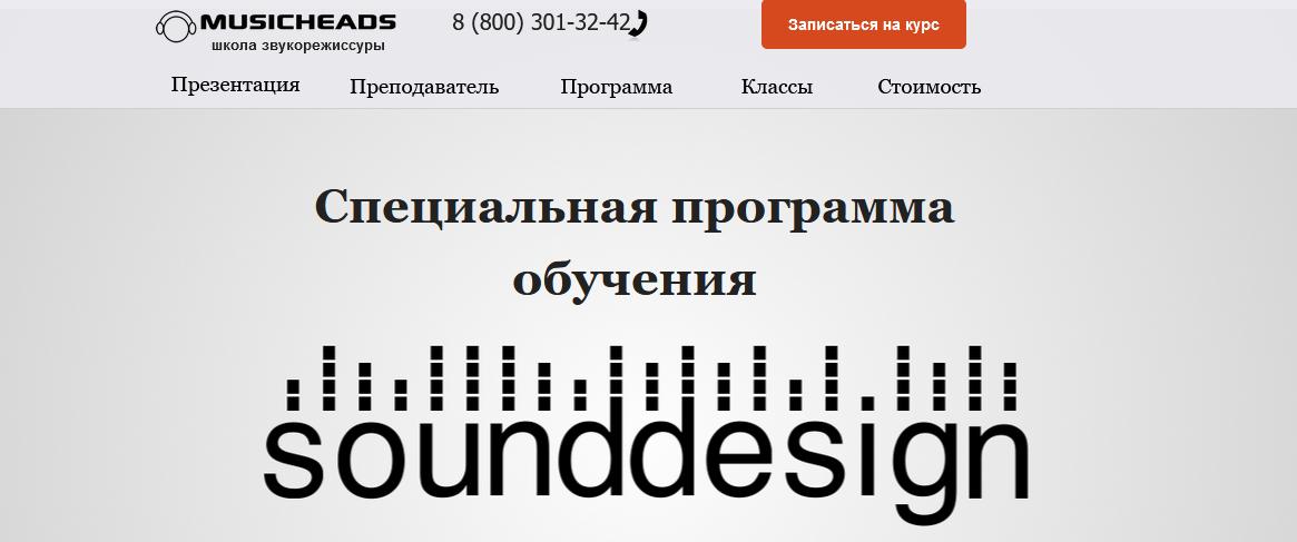 Курс от Musicheads - sound-дизайнер