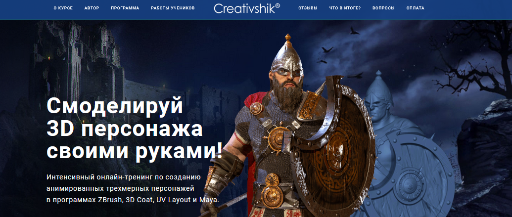 Курс от Creativshik - моделирование 3D-персонажей