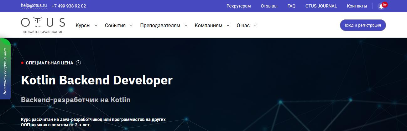 Курс от OTUS -  Kotlin-разработчик