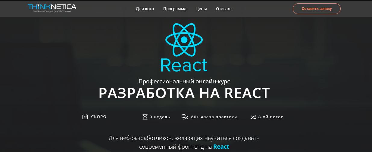 Курс от ThinkNetica - разработка на React