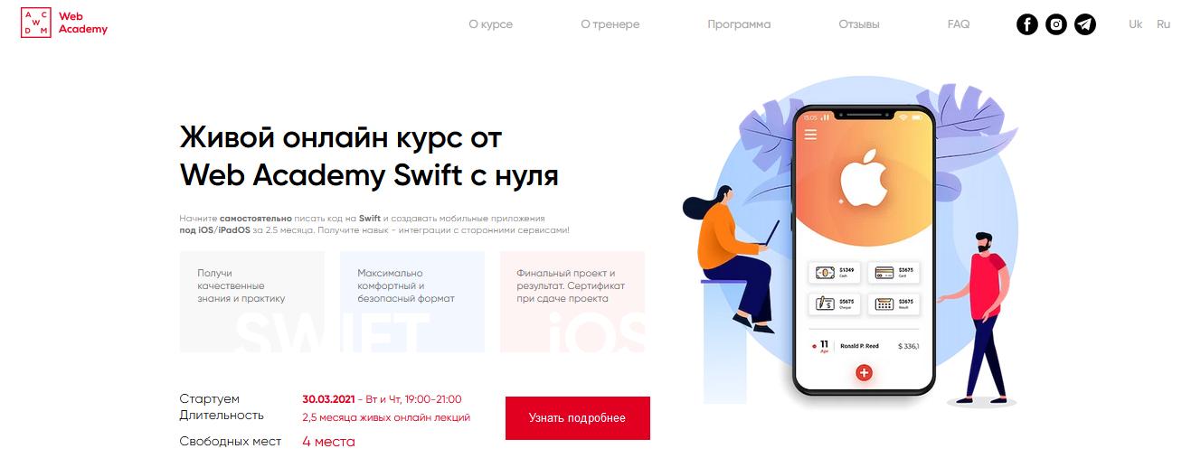 Курс от Web Academy - Swift-программист