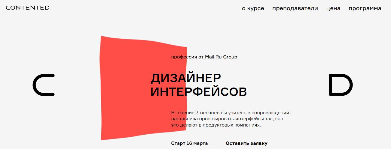 Курс от Contented - профессия UX-дизайнер с нуля
