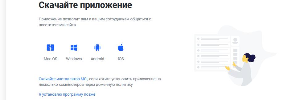 скачать приложение онлайн-консультанта JivoSite