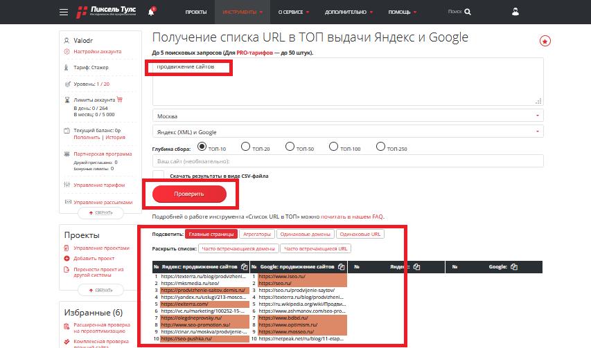 Список URL в ТОП в Пиксель Тулс